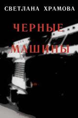 Роман «Черные машины»