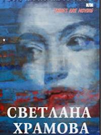 Роман: «Вой на полную луну или Things are moving» Автор: Светлана Храмова