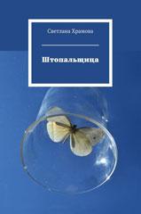 Роман «Штопальщица»